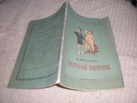 蓝色的螺旋 。 俄/文 。原版。 实物实拍。1955年出版
