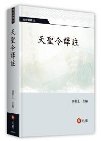 【预售】天圣令译注/高明士  主编/元照出版有限公司