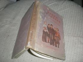 俄/文 原版 实物实拍 特鲁巴 夫和他的朋友 精装 1951年出版