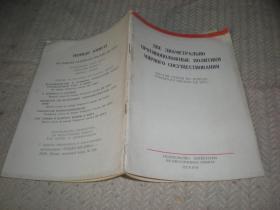 外文  两种根本对立的和平共处政策 六评苏共中央的公开信 63年