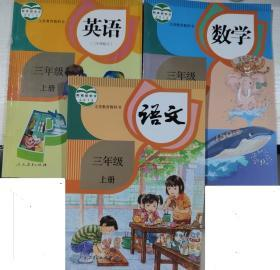 正版 义务教育教科书 语文+数学+英语 三年级上册 人民教育出版社 9787107329029