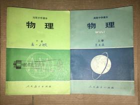 80年代老课本:人教版高中物理课本教材教科书全套2 【87版】 【87年】