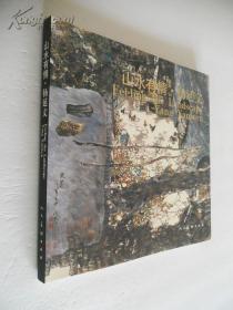 杨延文画集、画册、图录、作品集