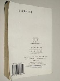 高中物理第一册