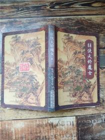 狂侠天骄魔女 五 梁羽生小说全集 14