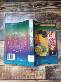 中国古典文学名著精品集 刘公案 上 【馆藏】