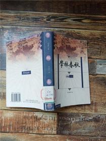 学林春秋初编 下册【馆藏】