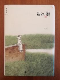 在江湖 (老树签名)