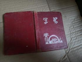 学习 笔记本 (50年代)