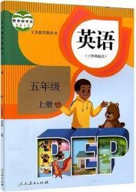 正版 义务教育教科书 英语 五年级上册 ( 三年级起点)人民教育出版社 9787107279911
