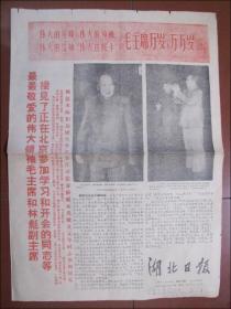 湖北日报(1967年11月15日)毛主席和林彪接见在京参加学习和开会的同志.毛林合影