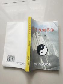 八字预测革命 李元著 敦煌文艺出版社
