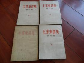 毛泽东选集(1一4册1952年竖版)