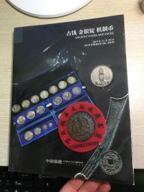 中国嘉德 钱币 拍卖  2019年秋 古钱 金银锭 机制币