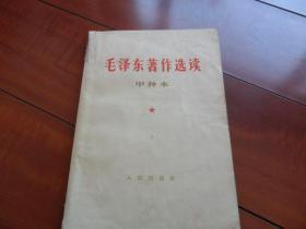毛泽东著作选读(甲种本上)