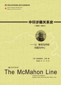 """中印涉藏关系史(1904~1914):以""""麦克马洪线""""问题为中心                西藏历史与现状综合研究项目              [英]阿拉斯泰尔·兰姆(Alastair Lamb) 著;梁俊艳 译;张云 校对"""