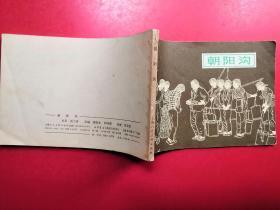 连环画:朝阳沟(1979年10月1版1印)