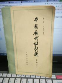 中国历代诗歌选(全四册)