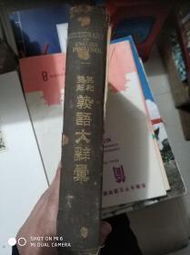英和双解熟语大辞汇 精装 1905年出版原版书