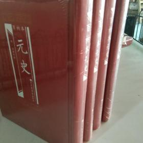 百衲本元史(全4册)