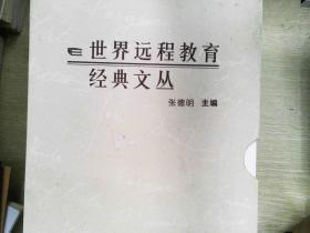 世界远程教育经典文丛(全八册)