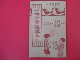 民国课本:新编初小常识读本【八】