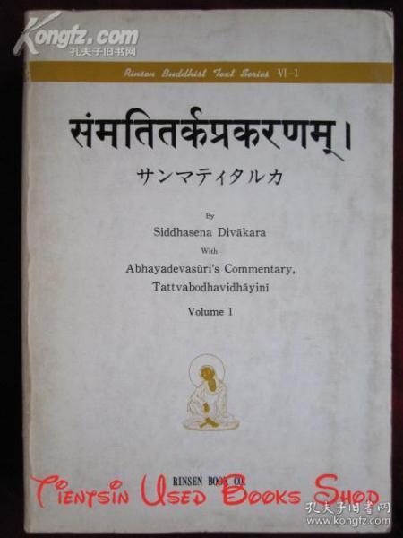 Sammatitarka-Prakaranam: Prakrit text with commentary in Sanskrit; prefatory matter in Gujarati (scripts in Devanagari)【2 Volume Set】(Rinsen Buddhist text series)