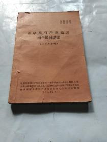 毒草及有严重错误图书批判提要(三百五十种)