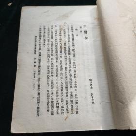 稀见法律文献:线装铅印本民国北京大学法学院讲义一册,医学博士刘予生编,法医学习教材。