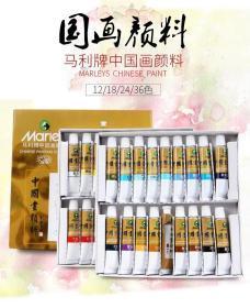 书画色国画颜色12色18色24色单色马利牌中国画颜料18色12ml