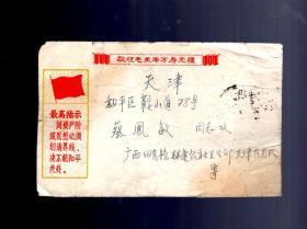 1970年语录实寄封一件;贴普无号【4】工人、8分邮票一枚。内16开县卫生所革委会公用笺书信一页