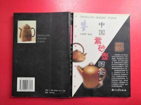 中国收藏鉴赏丛书--中国紫砂壶图