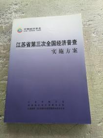 江苏省第三次全国经济普查实施方案
