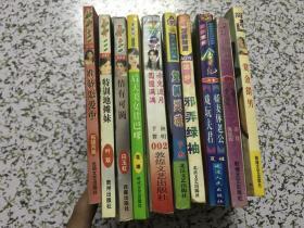 言情小说;口袋言情小说;10本合售 (货号2)