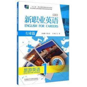 9787513552202 新职业英语:旅游英语1(行业篇 第二版 )