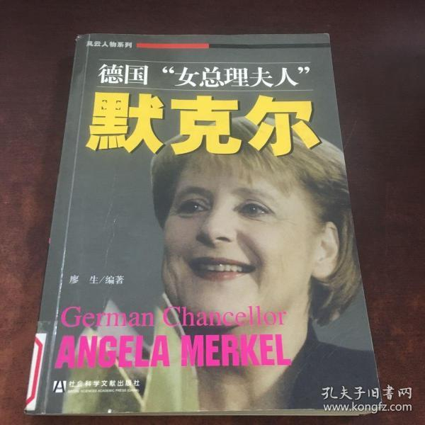 德国女总理夫人默克尔