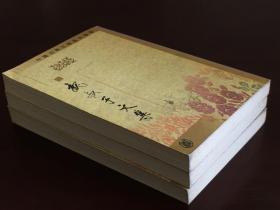 魏叔子文集(中国古典文学基本丛书  全三册  一版一印  LV)