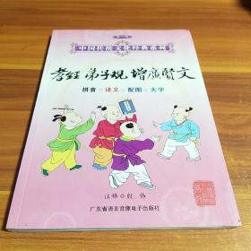 孝经·弟子规·增广贤文