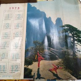 1975年年历(剑术对练)