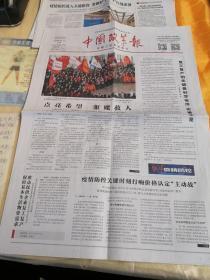 中国改革报报CHINA REFORM DAILY2020·02·13 星期四
