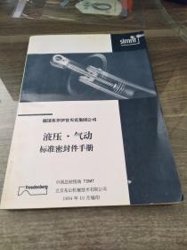 (德国佛罗伊登贝克集团公司)液压.气动标准密封件手册