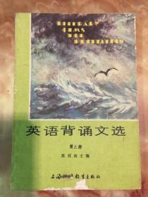 英语背诵文选 第三册