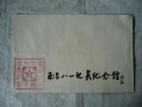老信封:南昌八一起义六十周年纪念