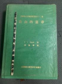 自由的宪章 精装初版 作者周德伟签赠北大同学某名人