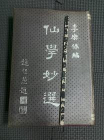仙学妙选 作者李乐俅钤印毛笔签赠名人