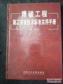 爆破工程施工安全技术标准实用手册(第一卷)
