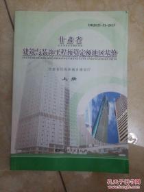 甘肃省建筑与装饰工程预算定额地区基价上册