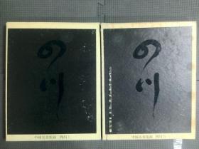 中国名菜集锦 四川 全两册 繁体中文初版有书盒