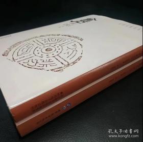 金石研究         第二辑     带U盘