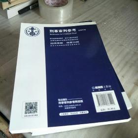 刑事审判参考(总第90-96集七册合售)